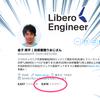 金子社長、Twitterのフォロワーさんが1万人に迫る!しかし、、、