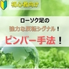 【初心者向け】ローソク足の強力な反転シグナル!ピンバー手法!
