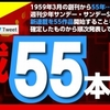 「週刊少年サンデー」の新連載55本は多い?