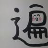 今日の漢字862は「遍」。プロサッカーチームは普遍的に増えていく