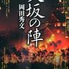岡田秀文『大坂の陣』