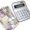 Yahoo!公金支払いには未対応なので、固定資産税をnanaco(クレジットカード)で支払いました!
