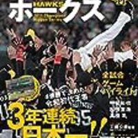 セ・リーグも指名打者を取り入れるべきか~ソフトバンクは日本シリーズでセ6球団全倒