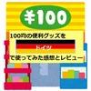 100均の便利グッズをドイツで使ってみた感想・評価【キッチン周りの小物編】