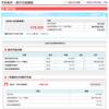 パッケージツアーは損か得か。 〜JTB台北ツアーで実際に検証してみました。〜