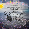 CINDERELLA GIRLSシンデレラの舞踏会Power of Smile商品内容