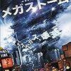 メガストーム (2013) [米] ジャック・ペレス監督
