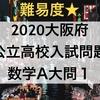 2020大阪府公立高校入試問題~数学A問題大問1「計算問題」~【数学過去問を解き方と考え方とともに解説】