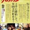 年金13万円時代が到来しても、ぜったいに楽しく暮らす!