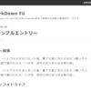 はてなブログテーマ「MarkDown Fū」の紹介(と、書き手と読み手の距離を近づけること)