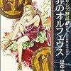 マンガ・ギリシャ神話 冥界のオルフェウス