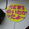NEWSに会いたかったよ~ すでにもう会いたいよ~(NEWS LIVE TOUR 2020 STORY)