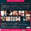 8/24(土)シンセカイスペシャル!!