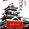 【にっぽん!お城パズル】最新情報で攻略して遊びまくろう!【iOS・Android・リリース・攻略・リセマラ】新作スマホゲームのにっぽん!お城パズルが配信開始!