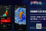 「特務機関NERV」防災アプリ Android版事前登録がスタート