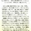 """【95】守大助さんからのメッセージ  """"2019年、勝利と幸せへ向かって"""""""