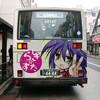 らき☆すたバスこなたVer