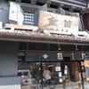 【関東家族旅行⑱】川越散策で美味しいバームクーヘン買いました