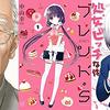【2017秋アニメ】今期の覇権アニメおすすめランキング