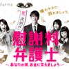 【悲報!】ココリコの田中直樹が離婚!『慰謝料弁護士』を思い出す