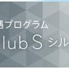 ソニー銀行の優遇プログラムClub Sでシルバー以上を継続する方法