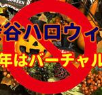 渋谷のハロウィン「集まらないように呼びかけ」2020年はバーチャル渋谷での開催?