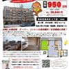 ロワールマンション南福岡|博多区 南本町 マンション 売却 査定