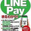 LINE Payでお得度神レベルの生活応援クーポンが着弾したよー!!