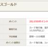エムアイカードプラスゴールドの発券で25,000円還元! dポイントと相性の良いJALマイルも貯まる