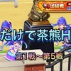 【白猫】茶熊HELL 団結戦の第1〜第5戦をノアだけで全部クリアしてみた!