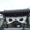 2020年1月 近畿【1/9】「旅荘 茶谷」泊 京都大原に泊まって朝の静寂に包まれる三千院・寂光院を拝観!