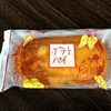 秋の味覚ポテトパイがうまい!六花亭通販おやつ屋さん9月は【お取り寄せ・スイーツ・口コミ】