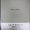 COMME des GARCONS コムデギャルソン 写真集 1981-1986 川久保玲(監修) 筑摩書房