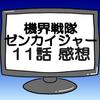 ゼンカイジャー第11話ネタバレ感想考察!新しい戦隊ロボ登場‼