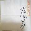 高級生食パン専門店 乃が美静岡店で生食パンを買ってきました!