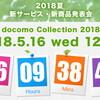 ドコモが「2018 夏モデル・新サービス」を5月16日(水) 12時より発表
