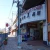 神戸市 元町高架通商店街 モトコータウン