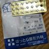 はっとり整形外科1950円