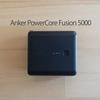 モバイルバッテリーAnker PowerCore Fusion 5000はミニマリストに最適な一台!いまさらだけどレビュー!