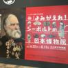 シーボルト没後150年記念 特別展 よみがえれ!シーボルトの日本博物館