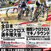 全日本シクロクロス/UCIマキノ大会のポスター・チラシ配布開始