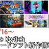 来週のSwitchダウンロードソフト新作は現時点で8本!ついに超絶カートゥーンACT『Cuphead』が上陸ッ!『Katana ZERO』『スクラップラッシュ!!』など注目作多数!
