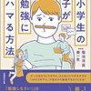 【父読書】「小学生の子が勉強にハマる方法」菊池洋匡