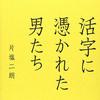朗文堂・新宿私塾03:タイポグラフィに興味を持ったきっかけ 08