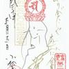 小松寺(千葉・南房総市)の限定御朱印(開創1300年記念)