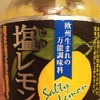 パスタ芸人Vol.23 塩レモントマトパスタ
