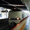【PAINDUCE】新大阪駅の美味しいパンを手土産に、サンダーバードに乗りました。