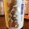 茨城県 太平海 純米おりがらみ