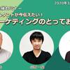 JADE主催セミナー「JADEコンサルタントが今伝えたい!検索マーケティングのとっておきの話」