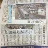 常磐線小高~浪江が復旧、6年ぶりに浪江に鉄道走る
